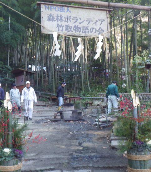 竹取物語の会 活動基地